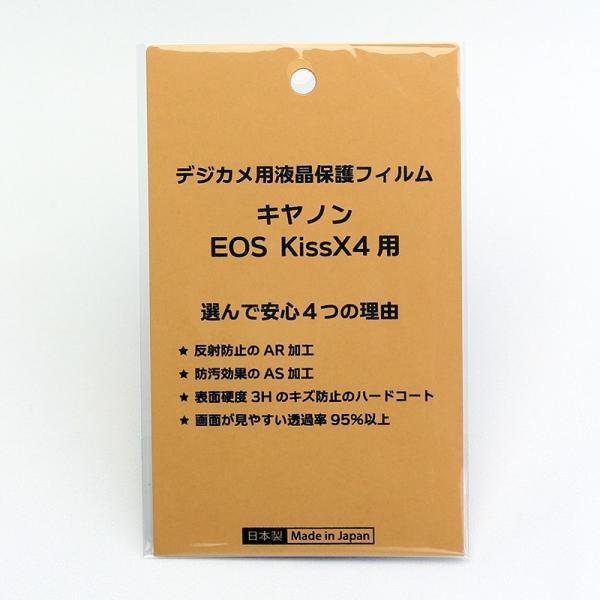 日本製 デジタルカメラ 液晶保護フィルム キヤノンEOS Kiss X4用 反射防止 防汚 高硬度 透過率95%以上