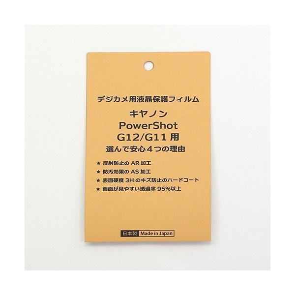 日本製 デジタルカメラ 液晶保護フィルム キヤノン PowerShot G12/G11用 反射防止 防汚 高硬度 透過率95%以上