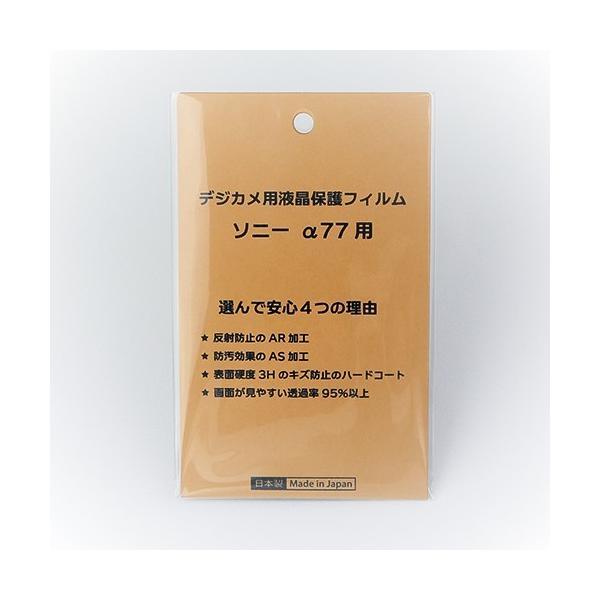 日本製 デジタルカメラ 液晶保護フィルム ソニー α77用 反射防止 防汚 高硬度 透過率95%以上
