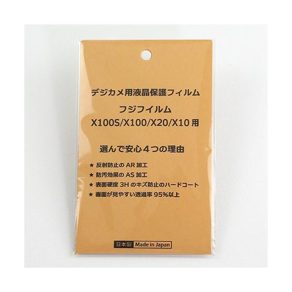 日本製 デジタルカメラ 液晶保護フィルム フジ FinePix X100S/X100/X20/X10用 反射防止 防汚 高硬度 透過率95%以上
