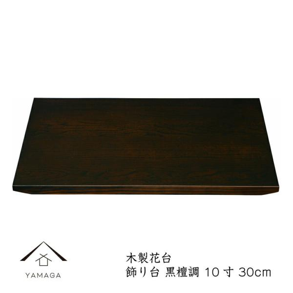 花台 木製 飾り台 黒檀調 30cm 床の間 オシャレ シンプル 日本製 紀州漆器|yamaga-shikki