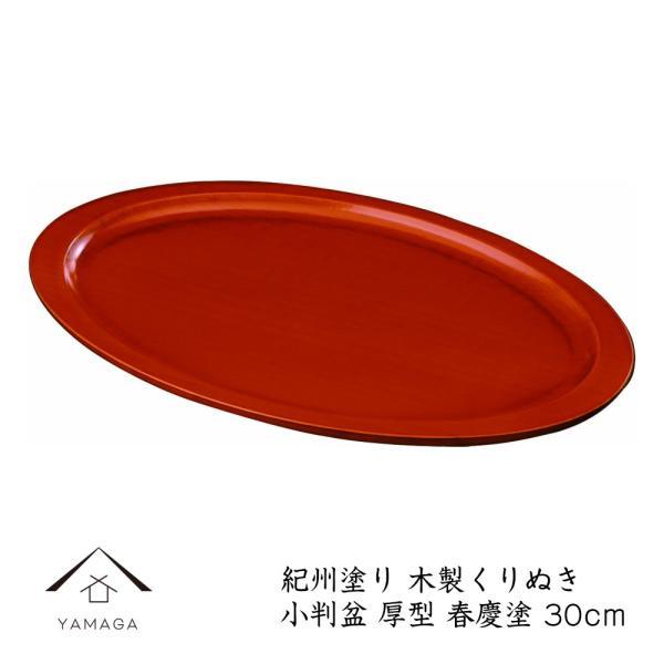 お盆 トレー おしゃれ 木製 くりぬき小判盆 厚型 春慶塗 30cm 配膳盆 紀州漆器