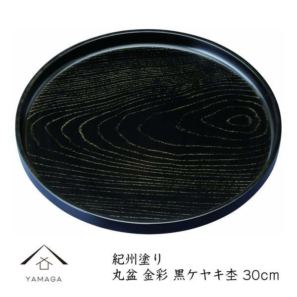 お盆 トレー おしゃれ 丸盆 金彩 黒ケヤキ杢 30cm 配膳盆 紀州漆器