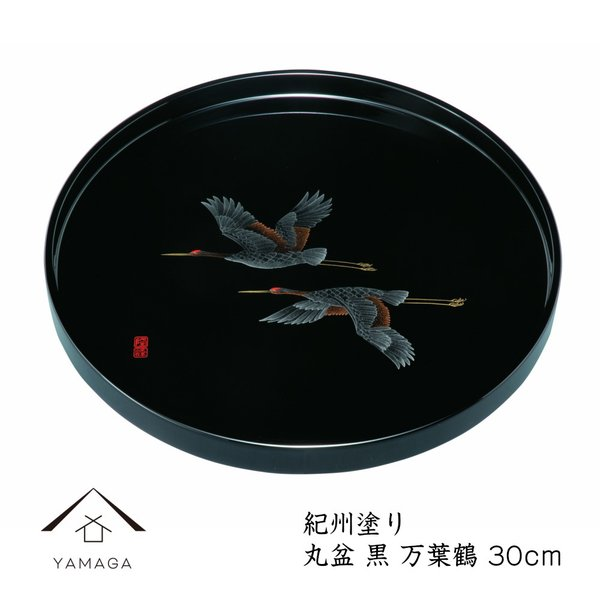 お盆 トレー おしゃれ 木製 丸盆 尺 黒 万葉鶴 30cm 漆器 和柄 和風 ギフト 名入れ 日本製