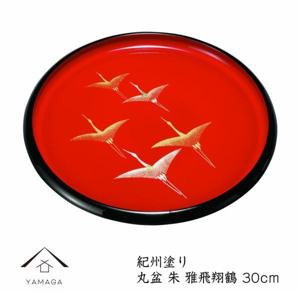 お盆 トレー おしゃれ 丸盆 朱 雅飛翔鶴 30cm 漆器 和柄 和風 ギフト 名入れ 日本製