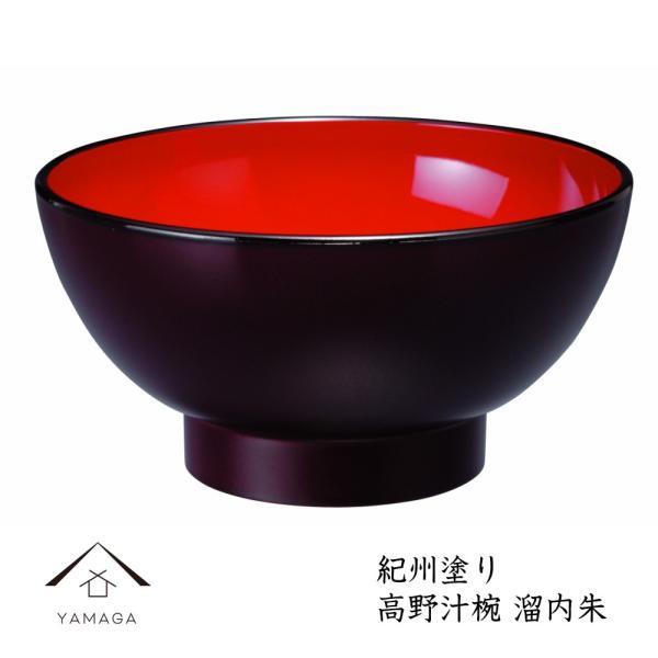 高野汁椀 溜内朱(食器洗浄機・電子レンジOK)