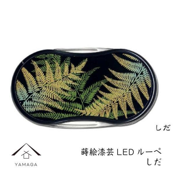 ルーペ LED 漆器 和柄 スワロフスキー しだ ギフト用桐箱入り 日本製 国産 おしゃれ