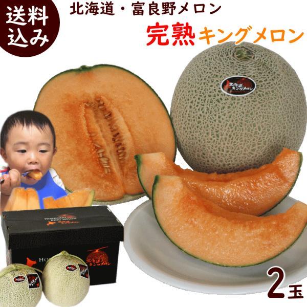 メロン ギフト 送料無料 北海道産 富良野メロン キングメロン 2玉 赤肉メロン 大玉 1.6kg/1玉 秀品|yamagata-kikou