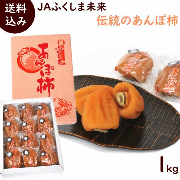 あんぽ柿 JAふくしま未来 伊達のあんぽ柿 1kg ※1kg (3L〜5L、12個) 送料込|yamagata-kikou