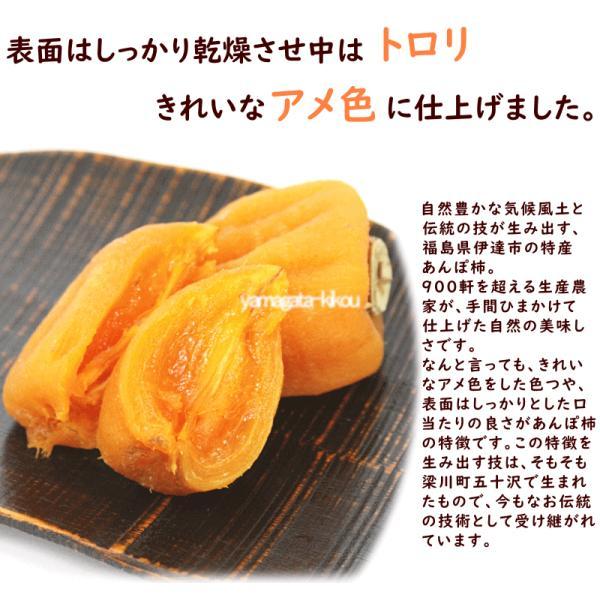 あんぽ柿 JAふくしま未来 伊達のあんぽ柿 1kg ※1kg (3L〜5L、12個) 送料込|yamagata-kikou|05