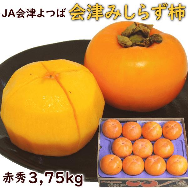 かき 柿 11月中旬頃から発送 JA会津よつば「会津みしらず柿」 赤秀3,75kg(10〜22個) 送料込