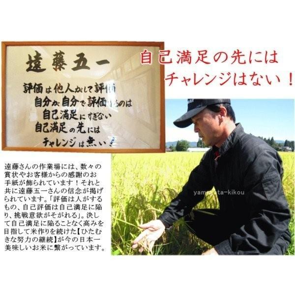 こめ 令和元年産 山形県産 遠藤五一 つや姫 特別栽培米 白米 5kg (農薬7割減) 米 送料込 yamagata-kikou 04