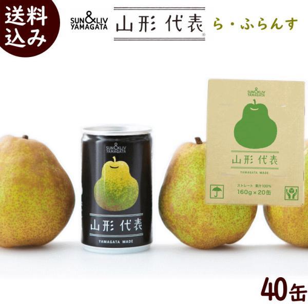 まとめ買い ジュース 山形代表 ら・ふらんす100%ストレートジュース 計40缶(160g×20缶×2箱) 送料込