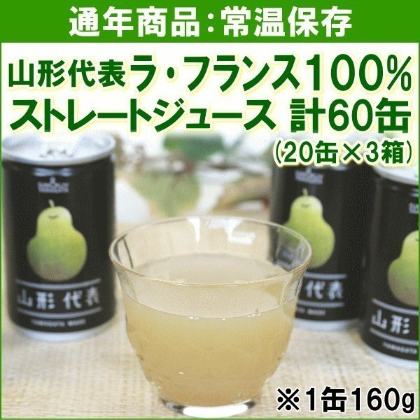 まとめ買い ジュース 山形代表 ら・ふらんす100%ストレートジュース 計60缶(160g×20缶×3箱) 送料込