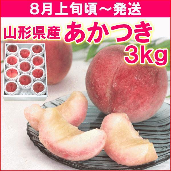 もも 桃 8月上旬頃から発送 山形県産 あかつき 秀品 3kg(9〜11個) 送料込