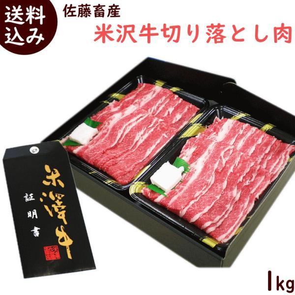 牛肉 米沢牛切り落とし肉 1kg(モモ・バラ・肩) 送料込