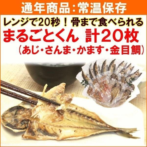 骨まで食べられる干物 まるごとくん4種(あじ・さんま・かます・金目鯛)×各5枚 計20枚 送料込