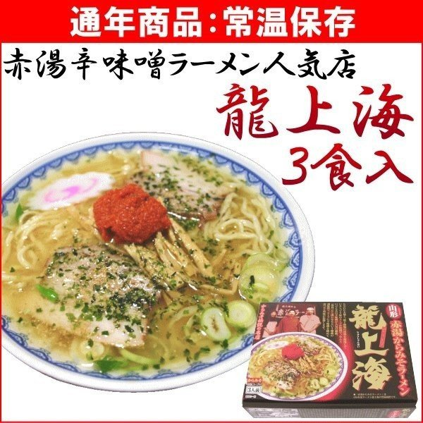 ラーメン 龍上海 赤湯からみそラーメン(生・味噌スープ、辛味噌つき) 3食入 送料込|yamagata-kikou