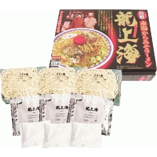 ラーメン 龍上海 赤湯からみそラーメン(生・味噌スープ、辛味噌つき) 3食入 送料込|yamagata-kikou|03
