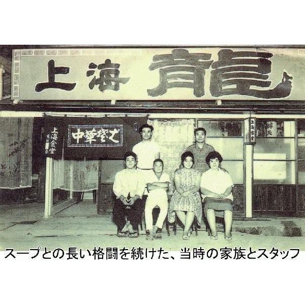 ラーメン 龍上海 赤湯からみそラーメン(生・味噌スープ、辛味噌つき) 3食入 送料込|yamagata-kikou|06
