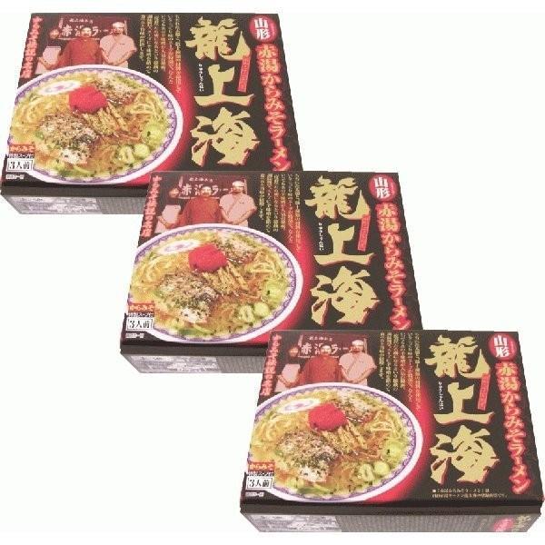ラーメン 龍上海 赤湯からみそラーメン(生・味噌スープ、辛味噌つき) 計9食(3食入×3箱) 送料込|yamagata-kikou|03