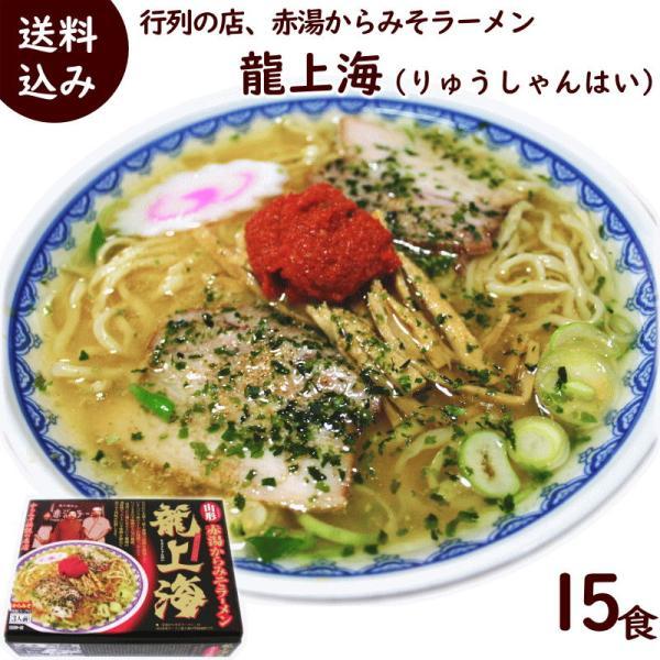 ラーメン 龍上海 赤湯からみそラーメン(生・味噌スープ、辛味噌つき) 計15食(3食入×5箱) 送料込|yamagata-kikou