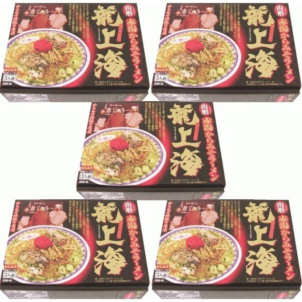ラーメン 龍上海 赤湯からみそラーメン(生・味噌スープ、辛味噌つき) 計15食(3食入×5箱) 送料込|yamagata-kikou|03