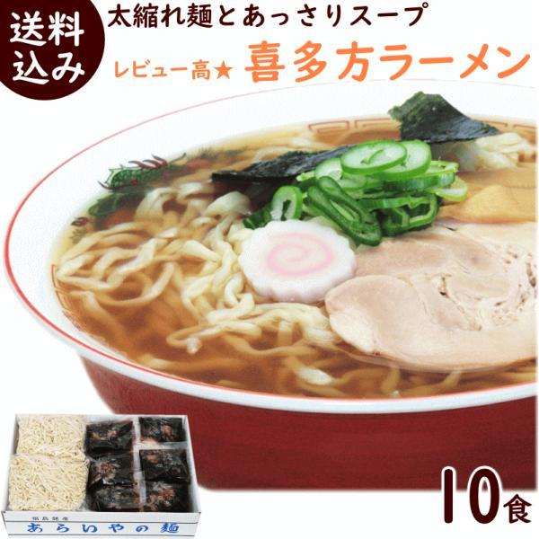 ラーメン 喜多方ラーメン(生・醤油スープ付) 10食入 送料込|yamagata-kikou