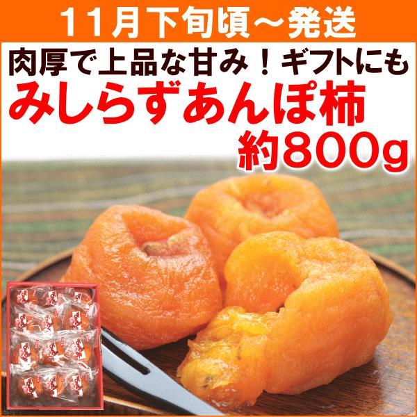 柿 あんぽ柿 会津若松市産「みしらずあんぽ柿」 約800g(12〜16個)|yamagata-kikou