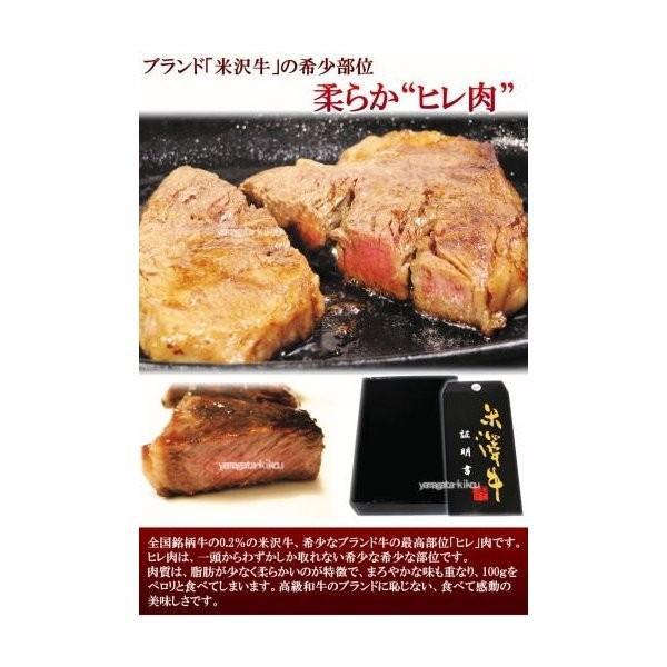 牛肉 米沢牛ヒレステーキ 100g×3枚 送料込|yamagata-kikou|04