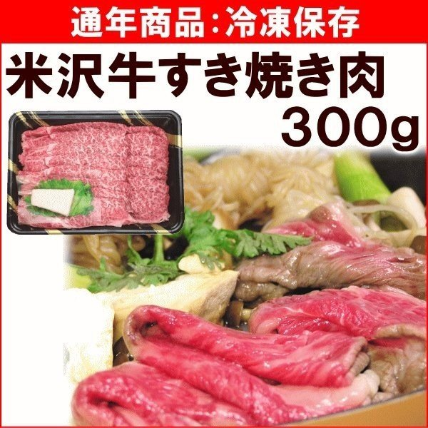 牛肉 米沢牛すきやき肉 300g(モモ・肩) 送料込