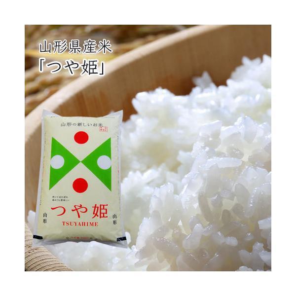 《うまいず米》山形県産つや姫10kg(無洗米)(5kg×2 袋)<令和2年度産>