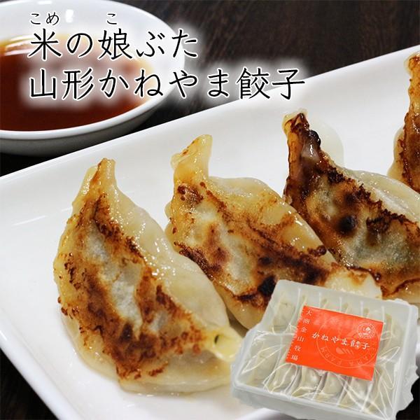 米の娘ぶた/山形かねやま餃子[12個入×4パック]