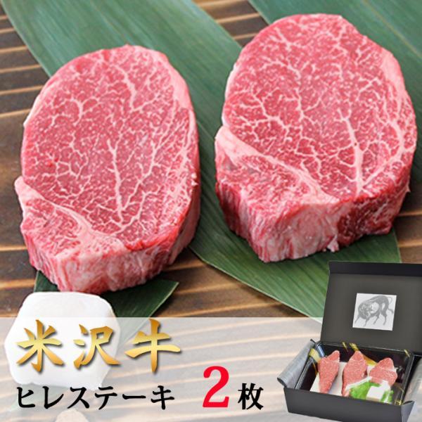 米沢牛 ステーキ・ヒレ シャトーブリアン 150g×2 山形のお肉 送料無料 米澤佐藤の秀屋肉 佐藤畜産