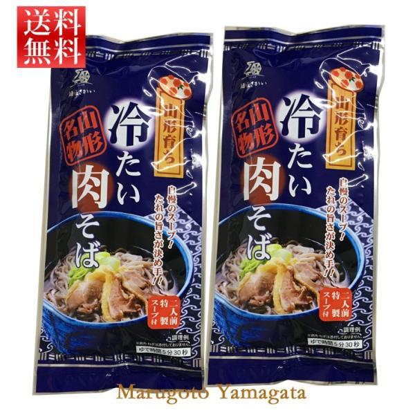 山形のグルメ 山形育ち冷たい肉そば 2人前、特製スープ付 乾麺100g×2袋 ネコポス送料無料 ポッキリ