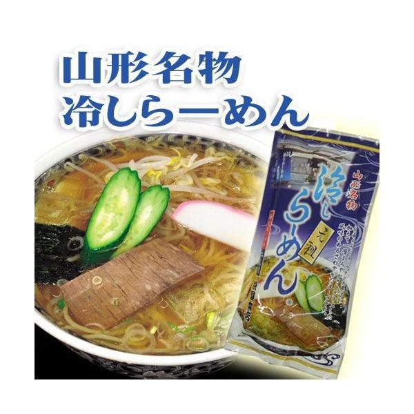 ラーメン 山形のグルメ 元祖栄屋の山形名物冷たいラーメン2人前 乾麺90g×2、特製スープ付 20袋入り箱買い 送料無料 ギフト、山形の