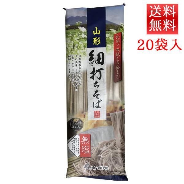 お中元 山形のそば 山形細打ちそば 220g 20袋 無塩 城北麺工 乾麺
