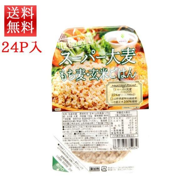 お中元 スーパー大麦 もち麦 玄米ごはん 150g x 24パック 送料無料 山形県産つや姫使用 城北麺工