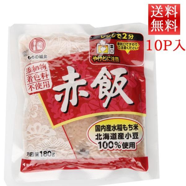 お中元 パックごはん 赤飯 180g 10パック 送料無料 城北麺工 レトルトごはん