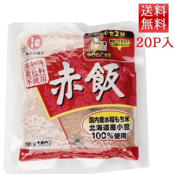 お中元 パックごはん 赤飯 180g 20パック 送料無料 城北麺工 レトルトごはん