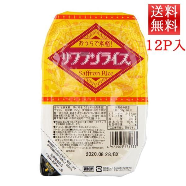 お中元 パックごはん サフランライス 150g 12パック 送料無料 城北麺工 レトルトごはん ごはんパック パックご飯