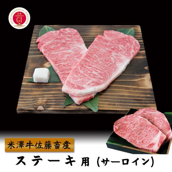 お中元 米沢牛 ステーキ・サーロイン 150g×4 送料無料 米澤佐藤の秀屋肉 佐藤畜産