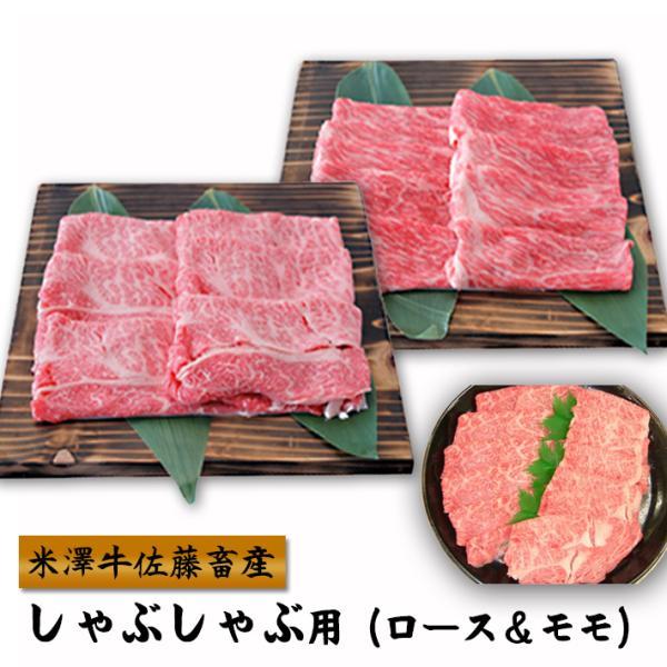 米沢牛 しゃぶしゃぶ用 ロース&モモ 600g 送料無料 米澤佐藤の秀屋肉 佐藤畜産