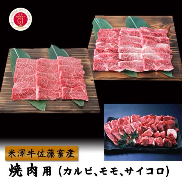 お中元 米沢牛 焼肉用 カルビ&モモ&サイコロ 900g 送料無料 米澤佐藤の秀屋肉 佐藤畜産