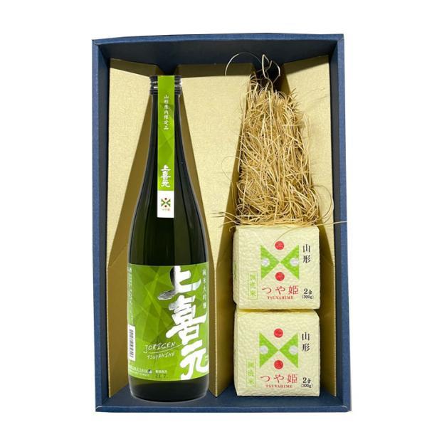 つや姫 日本酒と無洗米のギフトセット 上喜元 純米大吟醸 化粧箱入 山形 送料無料