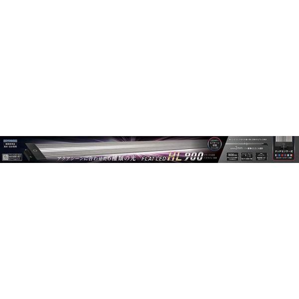 【送料無料】コトブキ『ニューフラットLED HL 900』