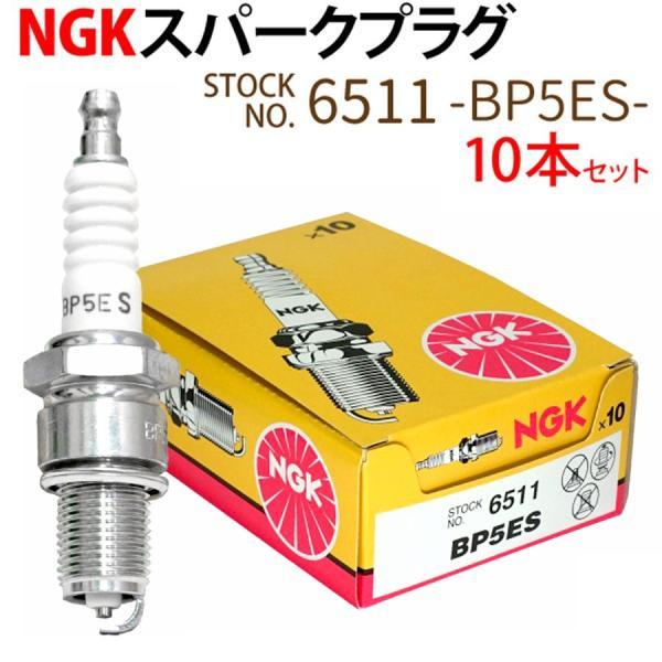 NGK スパークプラグ BP5ES 6511 ターミナル分離形 10本セット バイク プラグ 点火プラグ ヤマハ ゴルフカー ヤンマー 耕耘機 除雪機