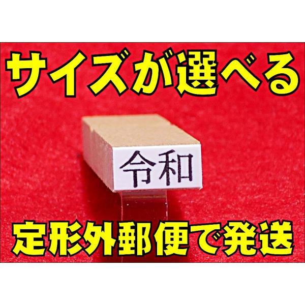 令和 ゴム印 新元号 スタンプ 横印 yamaguchigomuinn