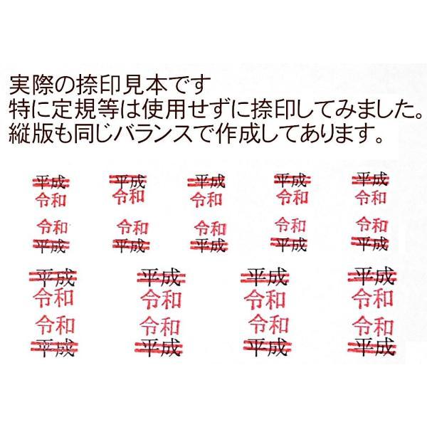 令和 ゴム印 新元号 スタンプ 横印 yamaguchigomuinn 03