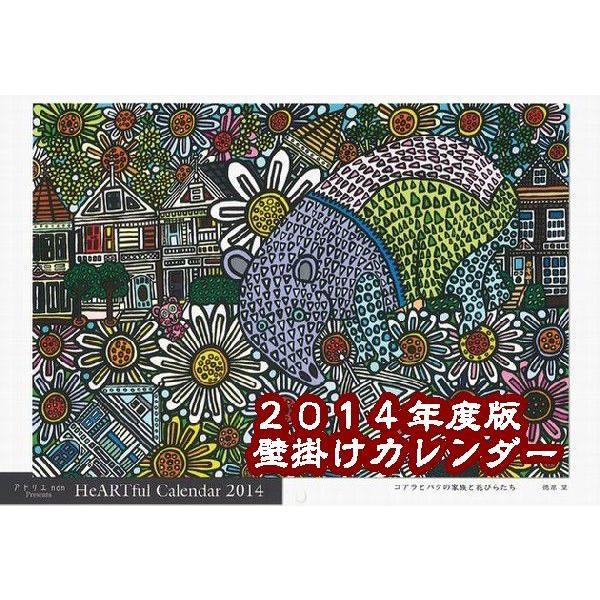 【山口県】【周南市】【アトリエnon 】2014年度壁掛けカレンダー(10000632)